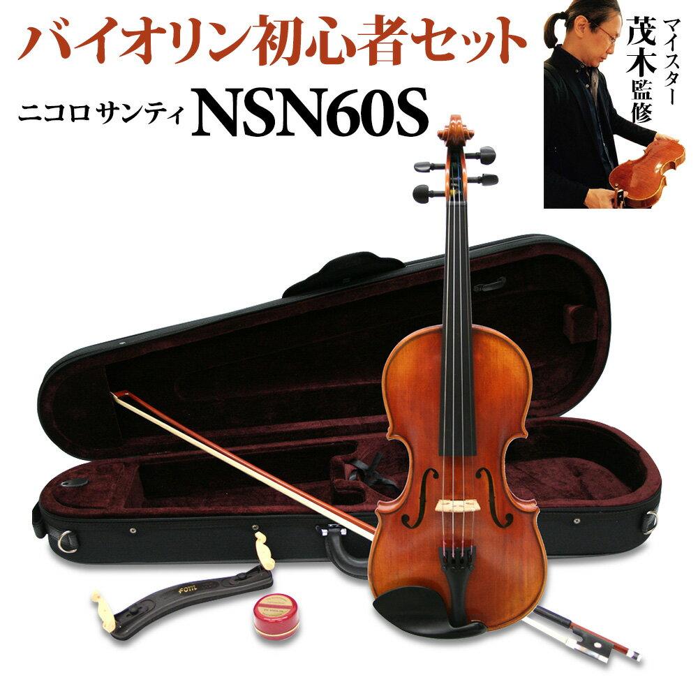 NicoloSantiNSN60S4/4バイオリン初心者セットマイスター茂木監修ニコロサンティ島村楽