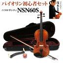 Nicolo Santi NSN60S 4/4 バイオリン ...