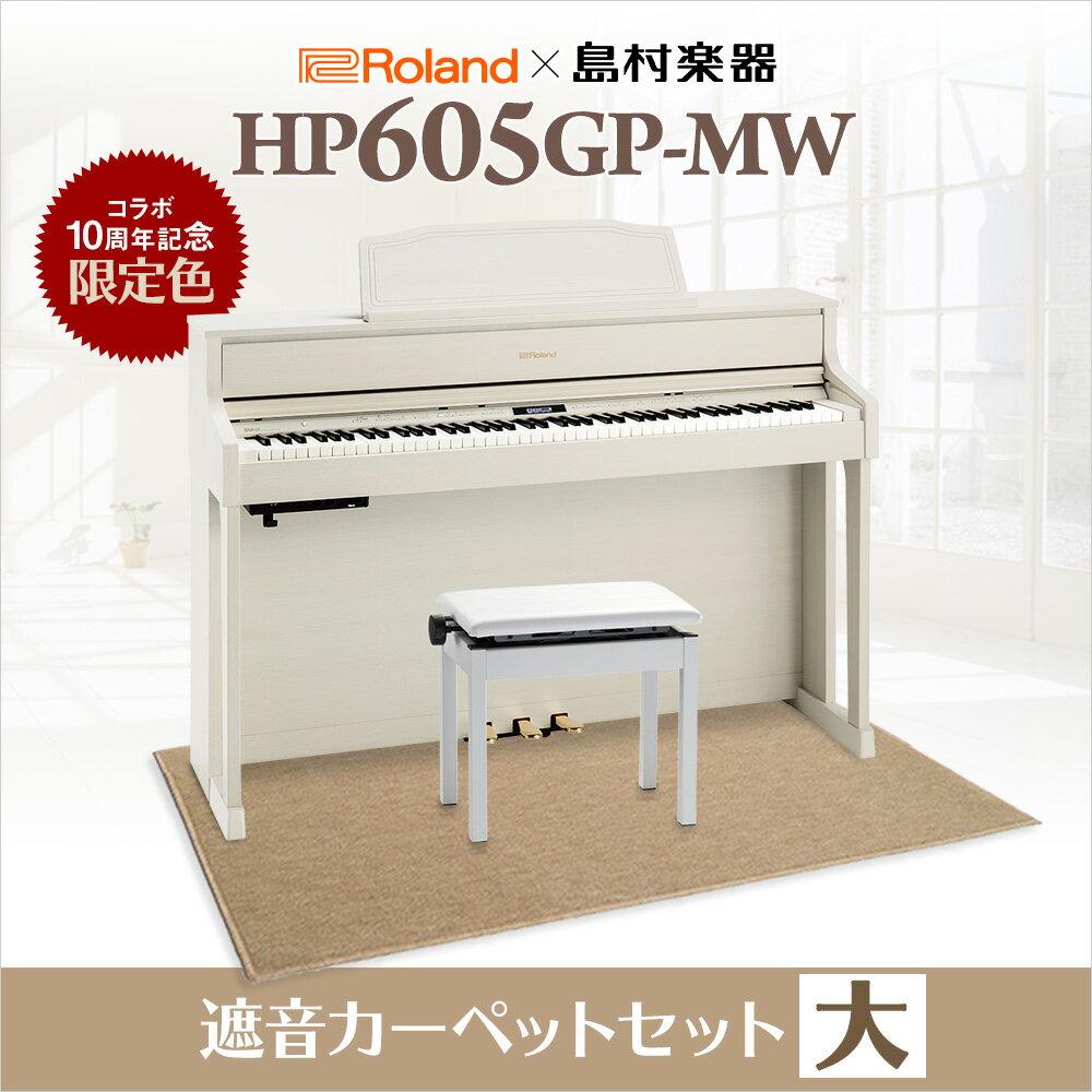 RolandHP605GP-MWミルキーウッドカーペット(大)セット電子ピアノ88鍵盤ローランドHP