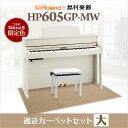Roland HP605GP-MW ミルキーウッド カーペット(大)セット 電子ピアノ 88鍵盤 【ローランド HP605GP ホワイト / 白】【島村楽器限定】 ..