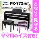 ♪♪ママキャンペーン♪♪CASIO PX-770BK 同色高低自在イス&ママ用イス&ヘッドホンセット ...