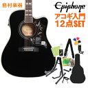 Epiphone Hummingbird Performer PRO Ebony アコースティックギター初心者セット12点セット 【エピフォン】【オンラインストア限定】