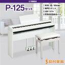 【ヘッドホンプレゼント中!7/31迄】YAMAHA P-125 WH 専用スタンド・3本ペダル・同色高低自在椅子セット 電子ピアノ 88鍵盤 【ヤマハ P..
