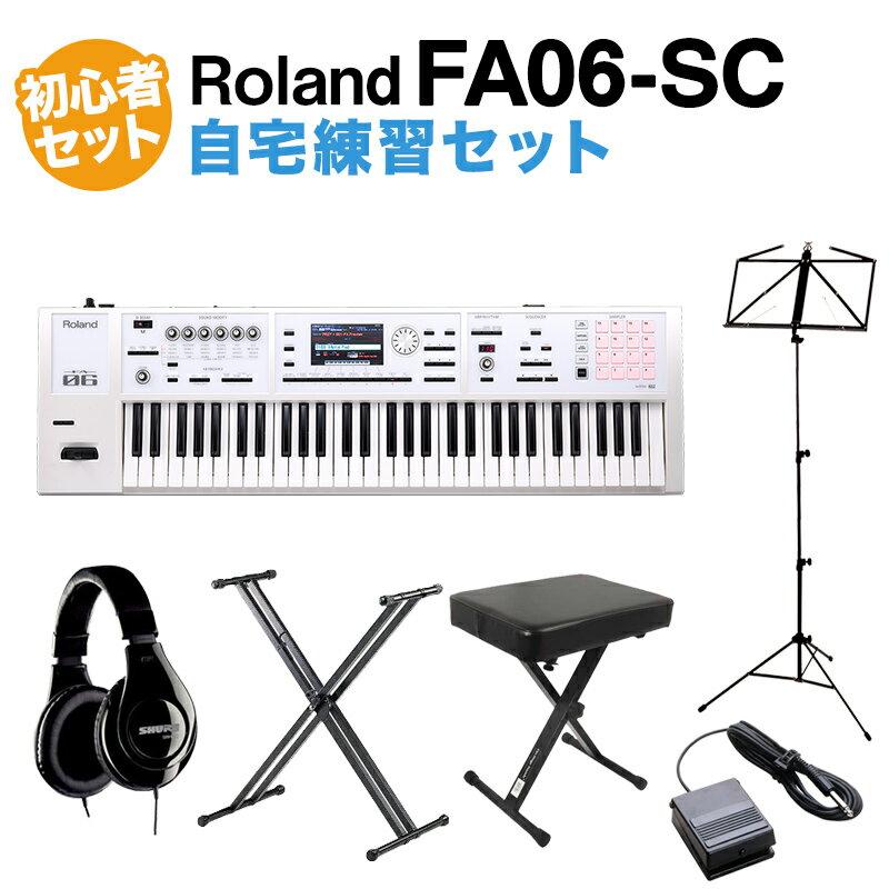 RolandFA-06-SCシンセサイザー限定ホワイト61鍵盤自宅練習セット(スタンド+ダンパーペダ