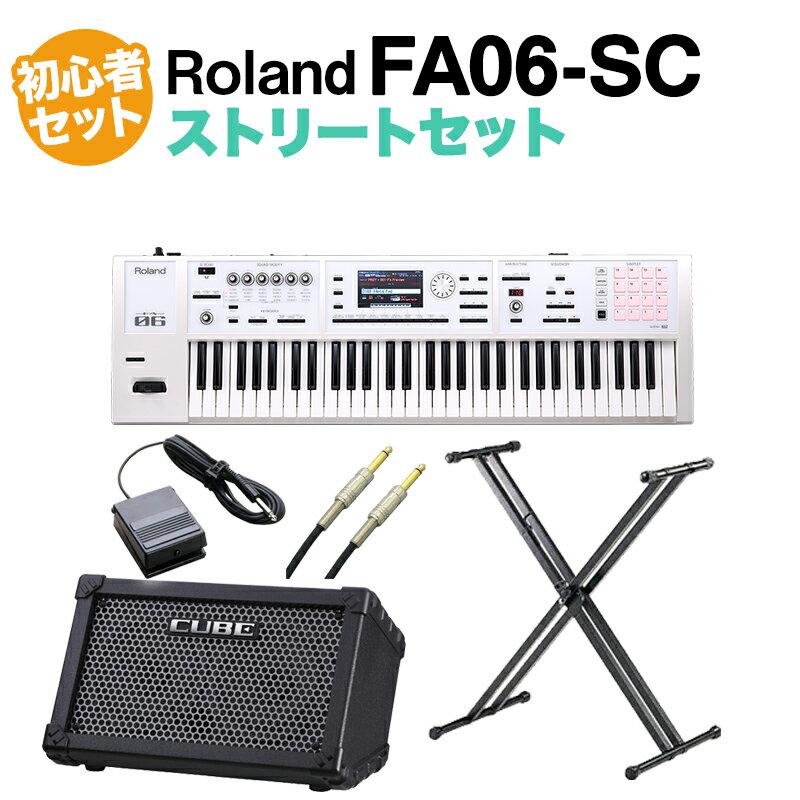 RolandFA-06-SCシンセサイザー限定ホワイト61鍵盤ストリートセット(スタンド+ダンパーペ