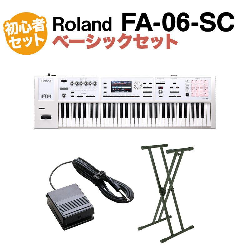 RolandFA-06-SCシンセサイザー限定ホワイト61鍵盤ベーシックセット(スタンド+ダンパーペ