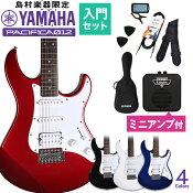 YAMAHA PACIFICA012 ミニアンプセット エレキギター 初心者 セット パシフィカ 【ヤマハ】【オンラインストア限定】