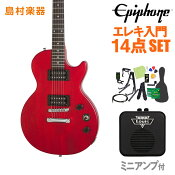Epiphone Les Paul Special VE Vintage Worn Cherry エレキギター 初心者14点セット ミニアンプ付き レスポール 【エピフォン】【オンラインストア限定】