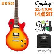 Epiphone Les Paul Studio LT Heritage Cherry Sunburst エレキギター 初心者14点セット 【ミニアンプ付き】 【エピフォン】【オンラインストア限定】