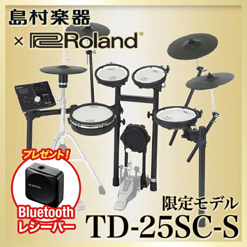 RolandTD-25SC-S電子ドラムセット島村楽器xRolandコラボモデルV-Drumsローラ