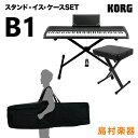 KORG B1 BK Xスタンド Xイス ケースセット 電子ピアノ 88鍵盤 【コルグ】【オンライン限定】 【別売り延長保証対応プラン:E】