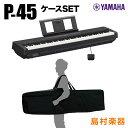 YAMAHA P-45B ケースセット 電子ピアノ 88鍵盤 【ヤマハ P45】【オンライン限定】 【別売り延長保証対応プラン:E】