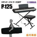 YAMAHA P-125 B Xスタンド・Xイス・ケースセット 電子ピアノ 88鍵盤