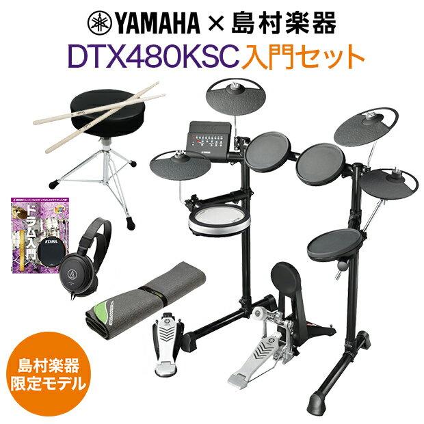 YAMAHADTX480KSC入門セット電子ドラムDTX400シリーズヤマハ島村楽器限定モデル生産完
