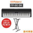 ROLAND FP-90 BK(ブラック) 電子ピアノ 88鍵盤
