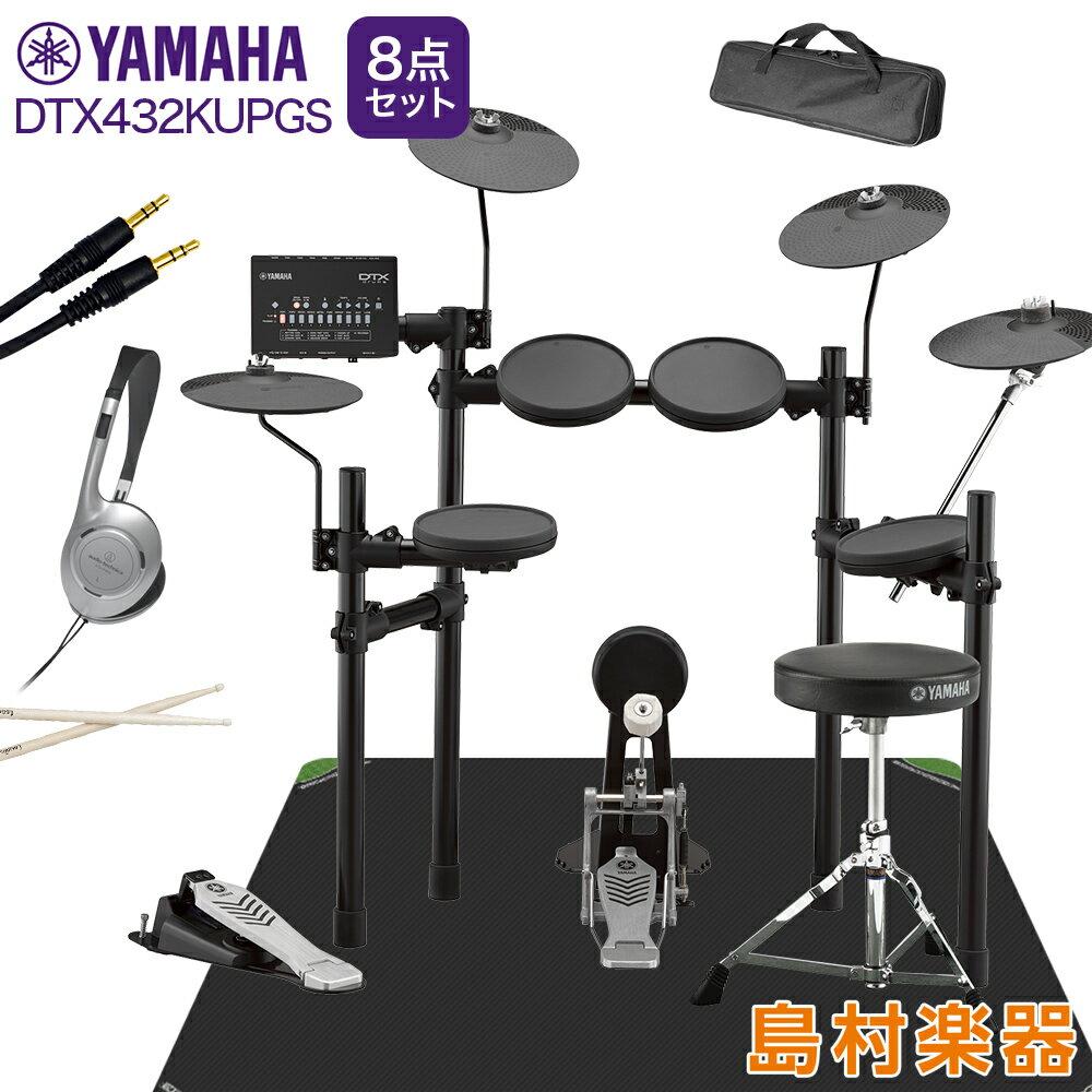 YAMAHADTX432KUPGS3シンバル拡張マット付き自宅練習8点セット電子ドラムセットヤマハ島