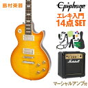 Epiphone Limited Edition Les Paul Standard Plustop PRO Dirty Lemon エレキギター 初心者14点セット マーシャルアンプ付き レスポール 入門 【エピフォン】【オンラインストア限定】