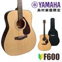 YAMAHA F600 アコースティックギター アコギ フォークギター 初心者 入門モデル 【ヤ