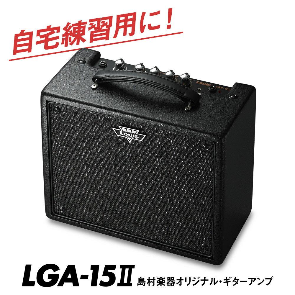 LouisLGA15II自宅練習用エレキギターコンボアンプ入門者におすすめ小型15WルイスLGA15