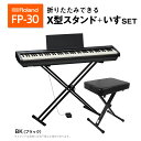Roland FP-30 BK X型スタンド イスセット 電子ピアノ 88鍵盤 【ローランド FP30】【オンライン限定】【別売り延長保証対応プラン:E】