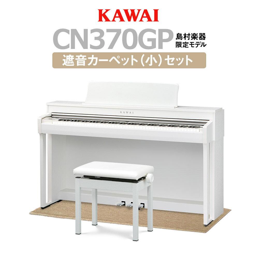 KAWAICN370GPPWカーペット(小)セット電子ピアノ88鍵盤カワイ島村楽器限定配送設置無料・