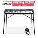 キーボード 電子ピアノ YAMAHA PSR-E263 スタンドセット ポータトーン 61鍵盤 【ヤマハ PSRE263 PORTATONE】【オンライン限定】 楽器