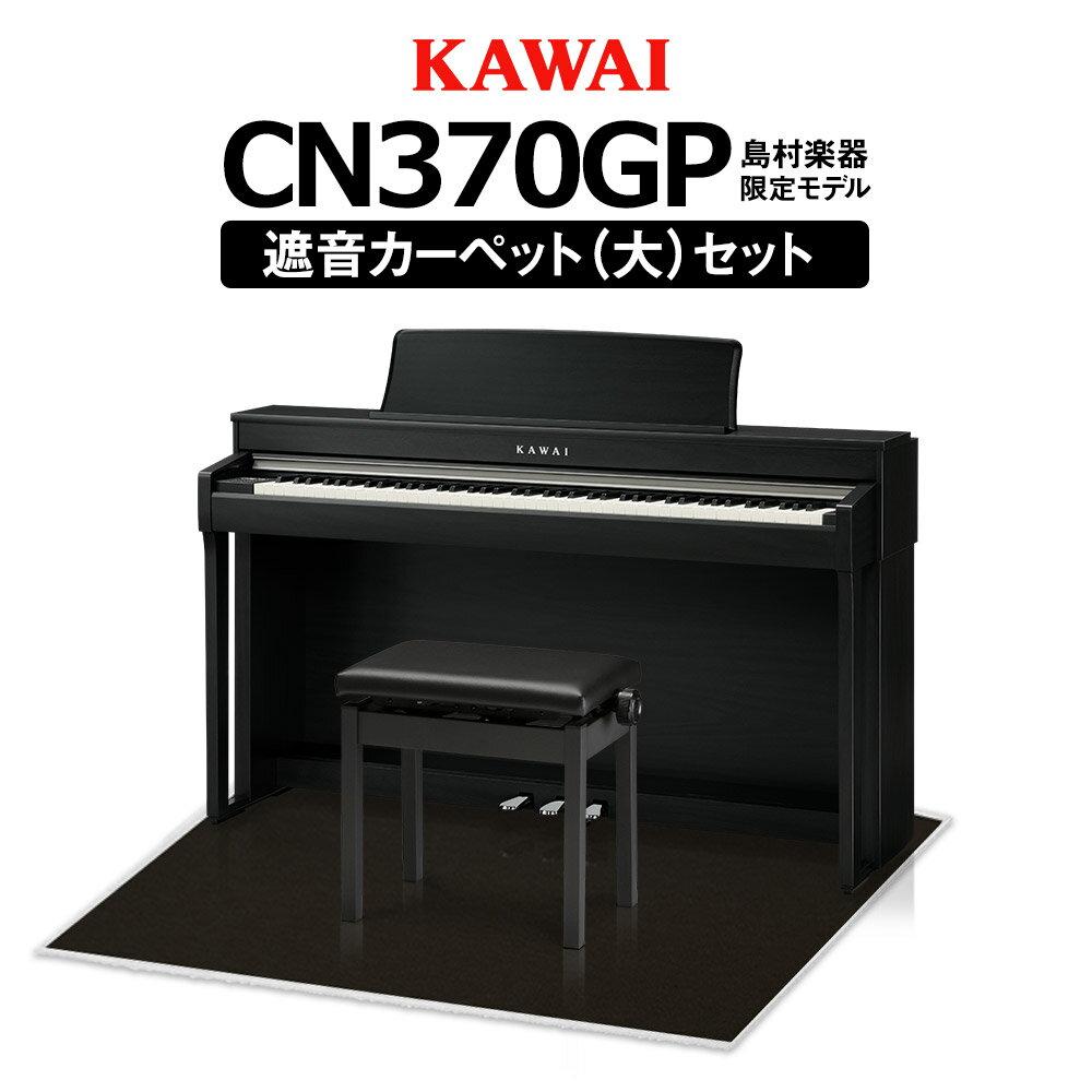 KAWAICN370GPMBブラックカーペット大セット電子ピアノ88鍵盤カワイ配送設置無料・代引き払