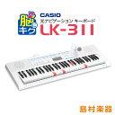 キーボード 電子ピアノ CASIO LK-311 光ナビゲー...