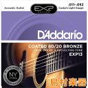 D'Addario EXP13 アコースティックギター弦 EXP Coate
