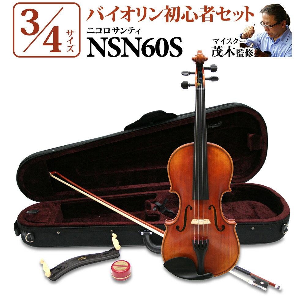 NicoloSantiNSN60S3/4サイズ分数バイオリン初心者セットマイスター茂木監修ニコロサン