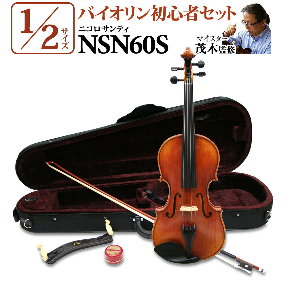 NicoloSantiNSN60S1/2サイズ分数バイオリン初心者セットマイスター茂木監修ニコロサン