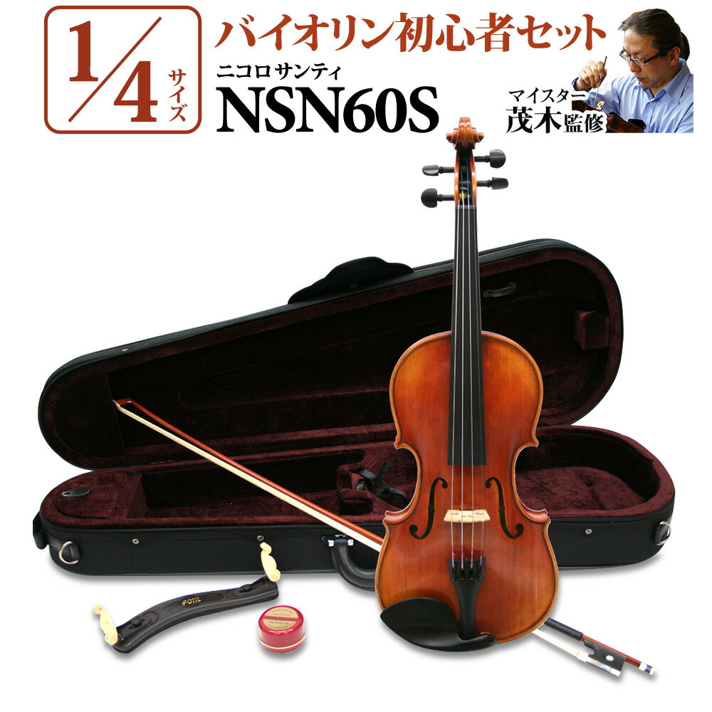 NicoloSantiNSN60S1/4サイズ分数バイオリン初心者セットマイスター茂木監修ニコロサン