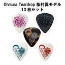 Sago Ohmura Teardrop 桜村眞モデル 各色2枚ずつ ピック10枚セット 【サゴ】【送料無料/代引不可】