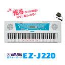 キーボード 電子ピアノ YAMAHA EZ-J220 61鍵盤 【ヤマハ EZJ220 光るキーボード】 楽器