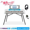 キーボード 電子ピアノ YAMAHA EZ-J220 スタンド ヘッドホンセット 61鍵盤 【ヤマハ EZJ220 光るキーボード】【オンラインストア限定】 楽器