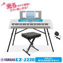 キーボード 電子ピアノ YAMAHA EZ-J220 スタンド・イスセット 61鍵盤 【ヤマハ EZJ220 光るキーボード】【オンラインストア限定】 楽器