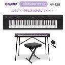 キーボード 電子ピアノ YAMAHA NP-12B ブラック スタンド イスセット 61鍵盤 【ヤマハ NP12B】 【オンライン限定】 楽器