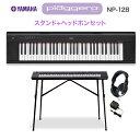 キーボード 電子ピアノ YAMAHA NP-12B ブラック スタンド ヘッドホンセット 61鍵盤 【ヤマハ NP12】 【オンライン限定】 楽器