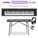キーボード 電子ピアノ YAMAHA NP-32B ブラック スタンド ヘッドホンセット 76鍵盤 【ヤマハ NP32B】【オンラインストア限定】 楽器