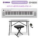 キーボード 電子ピアノ YAMAHA NP-12WH ホワイト スタンド イスセット 61鍵盤 【ヤマハ NP12】 【オンライン限定】 楽器