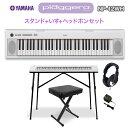 キーボード 電子ピアノ YAMAHA NP-12WH ホワイト スタンド イス ヘッドホンセット 61鍵盤 【ヤマハ NP12】 【オンライン限定】 楽器