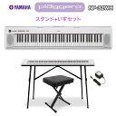 キーボード 電子ピアノ YAMAHA NP-32WH ホワイト スタンド イスセット 76鍵盤 【ヤマハ NP32WH】【オンラインストア限定】 楽器