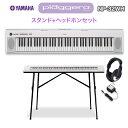 キーボード 電子ピアノ YAMAHA NP-32WH ホワイト スタンド ヘッドホンセット 76鍵盤 【ヤマハ NP32WH】【オンラインストア限定】 楽器