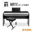 KORG B1 BK 専用スタンド イスセット 電子ピアノ 88鍵盤 【コルグ】 【オンライン限定】 【別売り延長保証対応プラン:E】