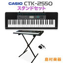 CASIO CTK-2550スタンドセット キーボード 【61鍵】 【カシオ CTK2550】【オンラインストア限定】