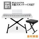 KORG B1WH X型スタンド イスセット 電子ピアノ 88鍵盤 【コルグ】 【オンライン限定】 【別売り延長保証対応プラン:E】