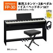 Roland FP-30 BK 専用スタンド・3本ペダル・イス・ヘッドホンセット(お手入れセット付き) 電子ピアノ 88鍵盤 【ローランド FP30】【オンライン限定】【別売り延長保証対応プラン:E】