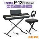 YAMAHA P-125 B X型スタンド・X型イス・ヘッドホンセット 電子ピアノ 88鍵盤 【ヤマハ P125】【オンライン限定】【別売り延長保証対応プラン:E】