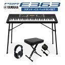 キーボード 電子ピアノ YAMAHA PSR-E363 スタンド イス ヘッドホンセット ポータトーン 61鍵盤 【ヤマハ PSRE363 PORTATONE】【オンライン限定】 楽器