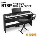 KORG B1SP BK X型イス ヘッドホンセット 電子ピアノ 88鍵盤 【コルグ デジタルピアノ】【オンライン限定】【別売り延長保証対応プラン:E】